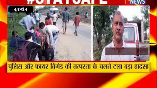 कुरुक्षेत्र : प्रवासी मजदूरों को छोड़ने जा रही बस में लगी आग