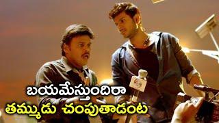 బయమేస్తుందిరా తమ్ముడు చంపుతాడంట | Latest Telugu Comedy Scenes | Bhavani HD Movies