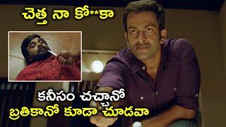 చెత్త నా కో**కా కనీసం చచ్చానో బ్రతికానో కూడా | Prithviraj Latest Movie Scenes | Bhavani HD Movies