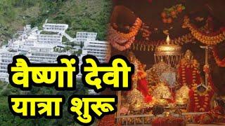 Vaishno Devi यात्रा की तैयारियां शुरू, लेकिन जान लीजिये ये अहम बात