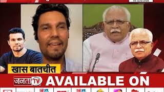 खास बातचीत में देखें एक्टर Randeep Hooda के सवालों का कैसे दिया CM MANOHAR LAL  ने जवाब