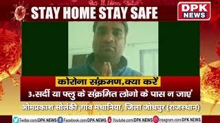 अपील Corona virus:  ओमप्रकाश सोलंकी , गांव मथानिया जिला जोधपुर {राजस्थान)