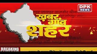 DPK NEWS खबर गाँव शहर    राजस्थान के गाँव से लेकर शहर तक की हर बड़ी खबर   07.06.2020