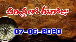 Today in History 7th June 2020 | Charitralo Eroju 7/6/2020 | Top Telugu TV