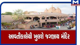 Ahmedabad : આવતીકાલેથી ખુલશે જગન્નાથ મંદિર