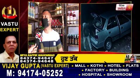 Curfew में चोरों ने Kala Bakra में शराब के ठेके को बनाया निशाना, घटना CCTV में कैद
