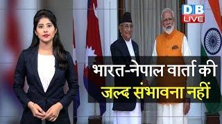 भारत-नेपाल वार्ता की जल्द संभावना नहीं | भारत से बातचीत की पेशकश कर रहा नेपाल | Nepal news