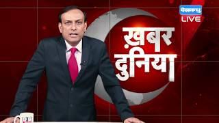 #KhabarDunia   International News of the day   International News  International News Round-Up