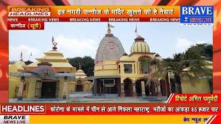 #Kannauj : कोरोना काल से बंद देवालयों को खुलने का मिल गया आदेश, इत्र नगरी के मंदिर खुलने को तैयार