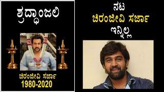 Actor Chiranjeevi Sarja No More   ನಟ ಚಿರಂಜೀವಿ ಸರ್ಜಾ ಹೃದಯಾಘಾತದಿಂದ ನಿಧನ   Kannada Latest News