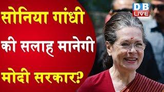 Sonia Gandhi की सलाह मानेगी मोदी सरकार? 'मनरेगा योजना से लोगों की मदद करे सरकार' |#DBLIVE