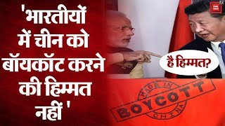 Boycott China update: China ने India को Boycott China Products करने का दिया Challenge    CAIT