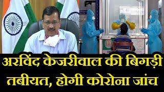 Big Breaking | Delhi CM Arvind kejriwal | अरविंद केजरीवाल की बिगड़ी तबीयत, होगी कोरोना जांच