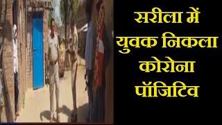 Hamirpur   सरीला में युवक निकला कोरोना पॉजिटिव, प्रशासन में मचा हड़कम