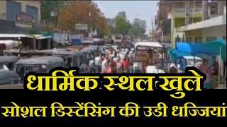 Jhansi UP | धार्मिक स्थल खुलने के साथ सोशल डिस्टेंसिंग की उडी धज्जियां