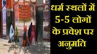 UP Kasganj | धर्म स्थलों में 5-5 लोगों के प्रवेश पर अनुमति