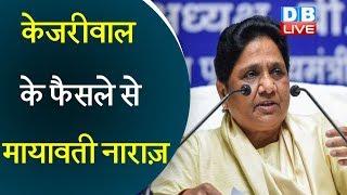 Kejriwal के फैसले से Mayawati नाराज़ | Kejriwal के फैसले पर दखल दे केंद्र- Mayawati |#DBLIVE