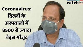 Coronavirus: दिल्ली के अस्पतालों में 8500 से ज्यादा बेड्स मौजूद- सत्येन्द्र जैन | Catch Hindi