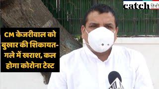 CM केजरीवाल को बुखार की शिकायत-गले में खराश, कल होगा कोरोना टेस्ट: संजय सिंह | Catch Hindi