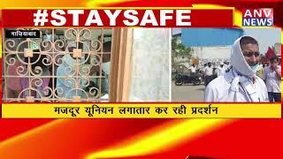 GHAZIABAD : मजदूरों पर बेरोजगारी का खतरा बढ़ा ! ANV NEWS UTTAR PRADESH !