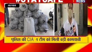 KARNAL : पुलिस की CIA -1 टीम को मिली बड़ी कामयाबी ! ANV NEWS HARYANA !