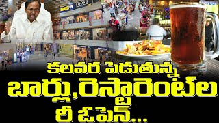 Bars And Restaurants Reopen | CM KCR Live Today | Telangana News | Top Telugu TV
