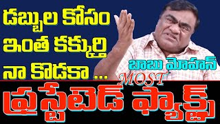 Comedian Babu Mohan FRASTRATED WORDS Over Telugu Industry | BS Talk Show | Top Telugu TV Interviews