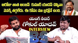 Young leader Gokul Yadav Exclusive Interview | BS Talk Show | Top Telugu TV