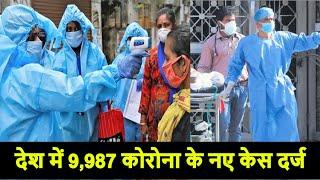 Coronavirus Update // देश में 9,987 कोरोना के नए केस दर्ज, 266 की मौत