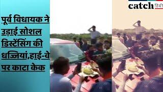 UP: पूर्व विधायक ने उड़ाई सोशल डिस्टेंसिंग की धज्जियां,हाई-वे पर काटा केक | Catch Hindi