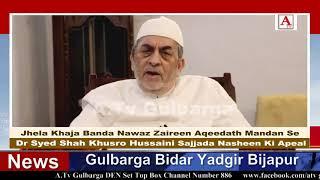 Jhela Khaja Banda Nawaz ZaireenAqeedathMandan Se Syed Shah Khusro Hussaini Sajjada Nasheen Ki Appeal
