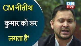 CM Nitish Kumar को डर लगता है' | Tejashwi Yadav ने नीतीश कुमार को सुनाई खरी-खरी
