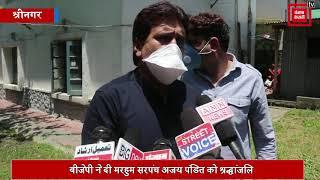 बीजेपी ने दी मरहूम सरपंच अजय पंडित को श्रद्धांजलि, बाकी सरपंचों के लिए मांगी सिक्योरिटीe