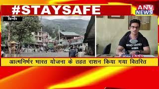 KINNAUR : आत्मनिर्भर भारत योजना के तहत राशन किया गया वितरित ! ANV NEWS HIMACHAL PRADESH !