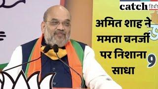 पश्चिम बंगाल में आयुष्मान भारत योजना को सहमति न देने को लेकर अमित शाह ने ममता बनर्जी पर निशाना साधा