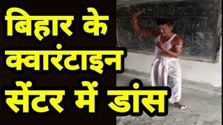 Bihar के Quarantine Center में व्यक्ति ने किया Dance, Video हुआ Viral