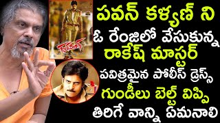 Rakesh Master Sensational Comments On Pawan Kalyan | Rakesh Master Latest Interview