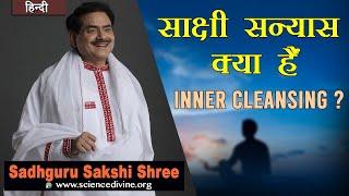 Inner Cleansing by Sadhguru || साक्षी सन्यास क्या हैं?