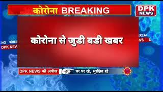 राजस्थान की सीमाओं को सील करने का मामला ||  पुलिस मुख्यालय से संशोधित आदेश हुआ जारी