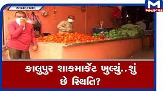 Ahmedabad : કાલુપુર શાકમાર્કેટ ખુલ્યું..શું છે સ્થિતિ?