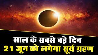 Surya Grahan: साल के सबसे बड़े दिन 21 जून को लगेगा सूर्य ग्रहण, जानिए कैसा दिखेगा सूर्य