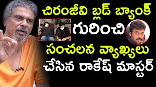 Rakesh Master Comments On Chiranjeevi Blood Bank | Rakesh Master Latest Interview