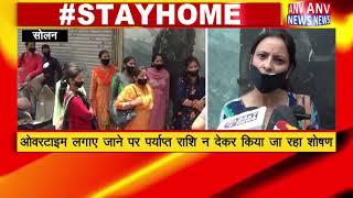 SOLAN : निजी कम्पनी में महिला कर्मचारियों का हो रहा शोषण! ANV NEWS HIMACHAL PRADESH !