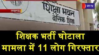 Lucknow | सोरांव से टॉपर सहित 11 लोग गिरफ्तार, शिक्षक भर्ती घोटाला मामला | JAN TV