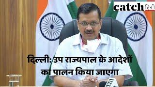 दिल्ली: उप राज्यपाल के आदेशों का पालन किया जाएगा- अरविंद केजरीवाल | Catch Hindi