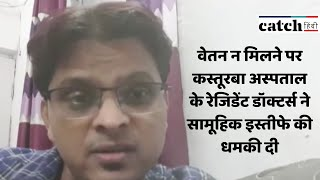 दिल्ली: वेतन न मिलने पर कस्तूरबा अस्पताल के रेजिडेंट डॉक्टर्स ने सामूहिक इस्तीफे की धमकी दी