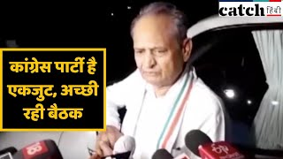 राजस्थान: मीटिंग के बाद गहलोत बोले- कांग्रेस पार्टी है एकजुट, अच्छी रही बैठक | Catch Hindi