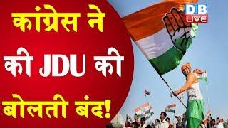 Congress ने कीJDU  की बोलती बंद! JDU ने लालू यादव के खिलाफ लगाए Poster |#DBLIVE