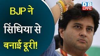 BJP ने Jyotiraditya Scindia से बनाई दूरी! BJP के Poster से सिंधिया गायब |#DBLIVE