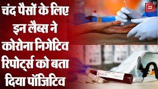 Coronavirus Covid19 India update:  Noida की Lab ने स्वस्थ लोगों को बताया Corona Positive